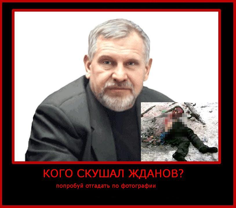 Кого укусил Жданов.